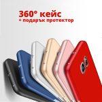 360-gradusa-case-i-staklen-protektor-za-samsung