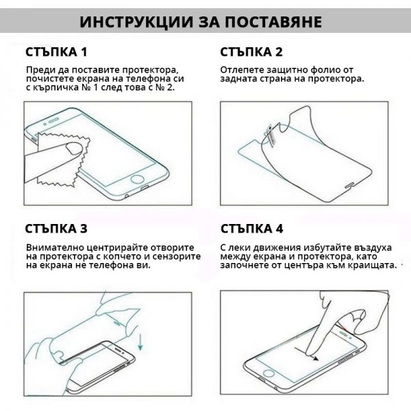 kak-da-postavia-3d-staklen-protektor-topcase